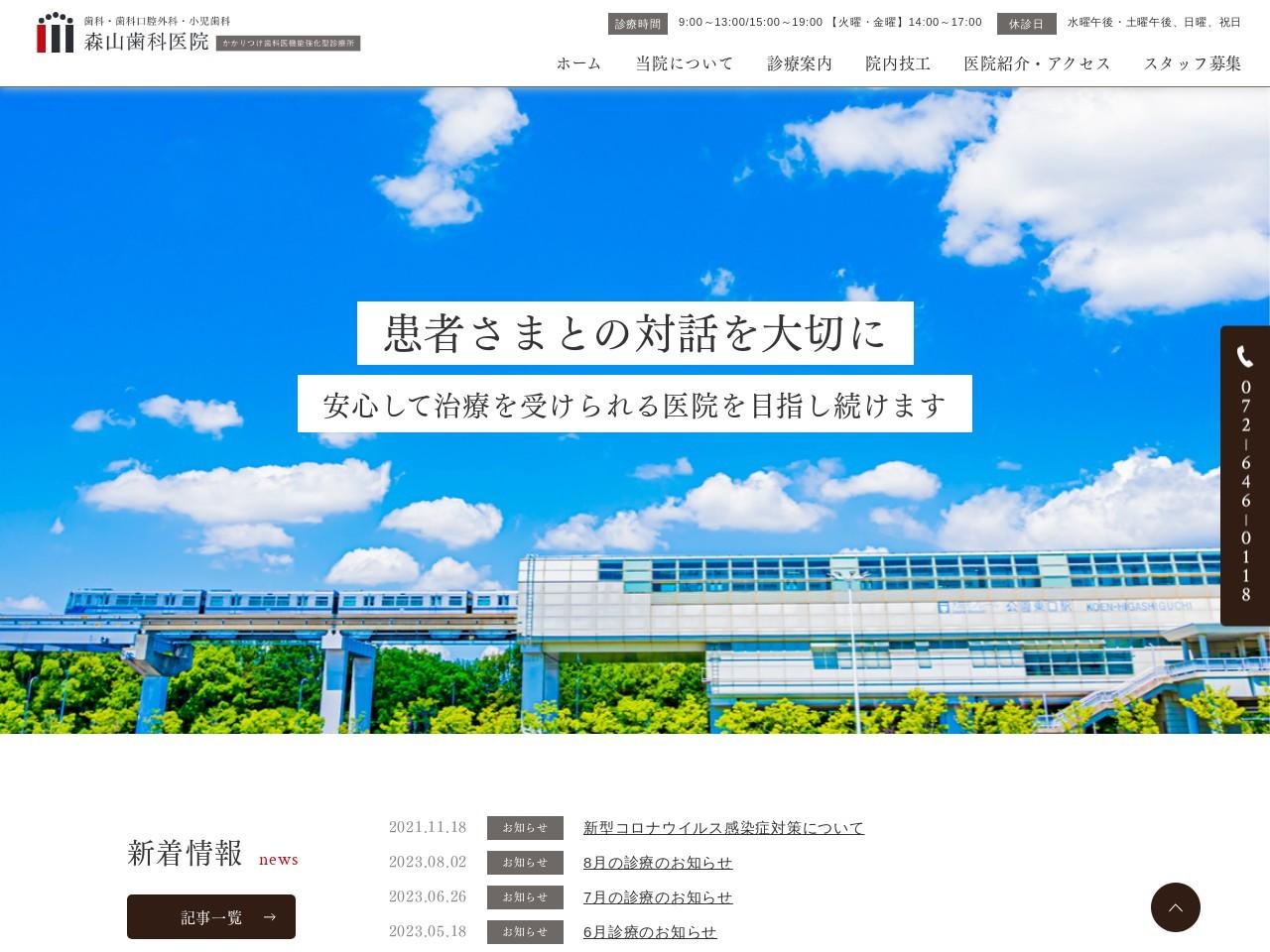 森山歯科医院 (大阪府茨木市)