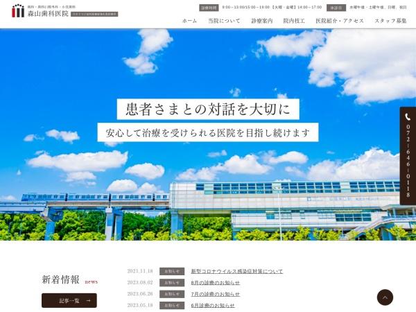 Screenshot of www.dental-moriyama.com