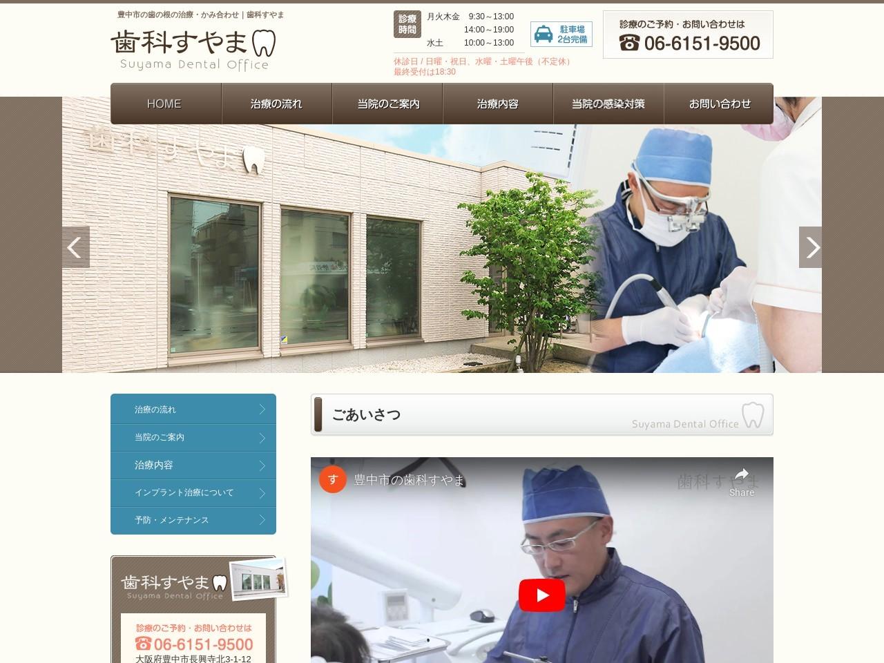 歯科すやま (大阪府豊中市)