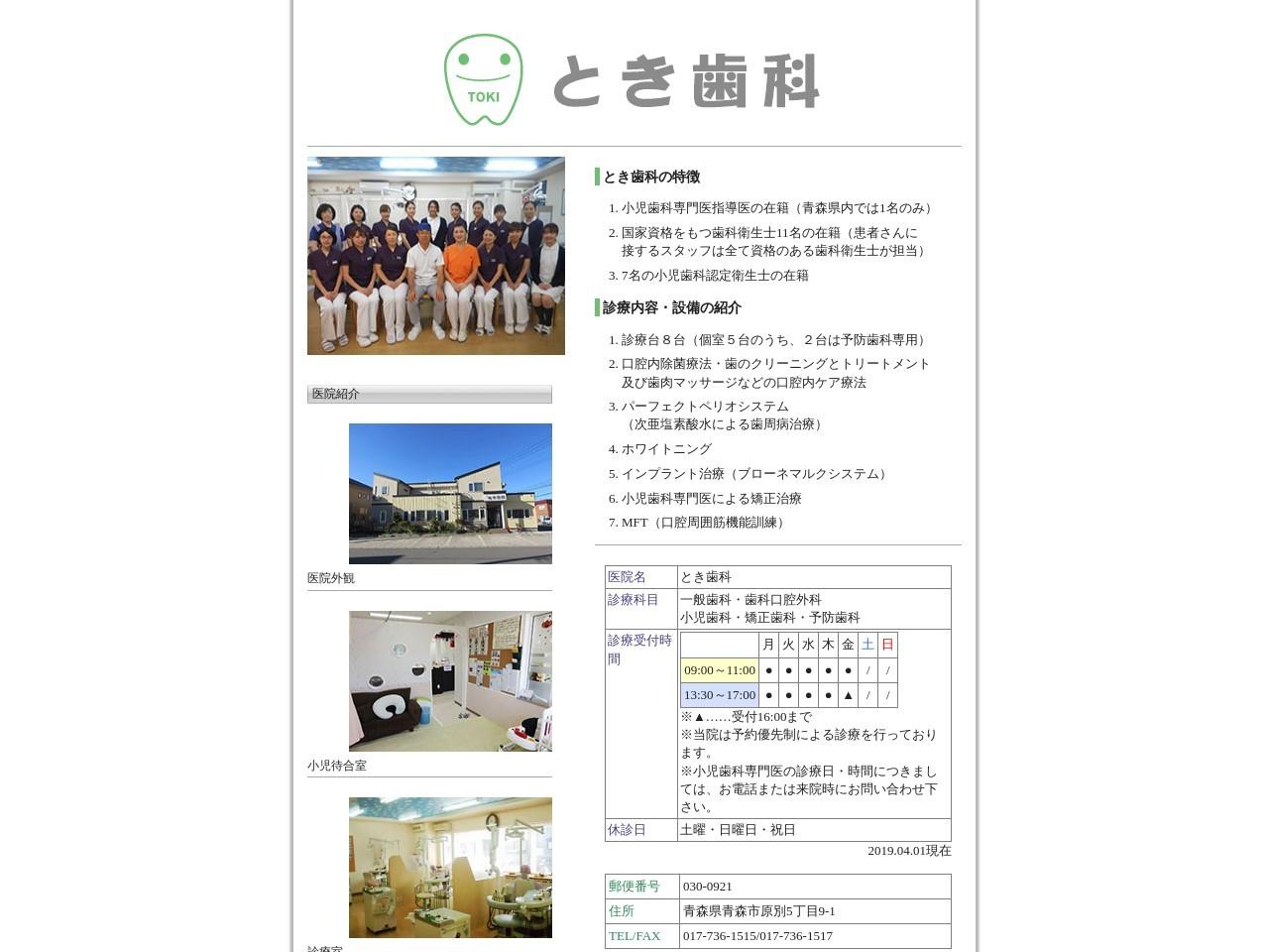 とき歯科 (青森県青森市)