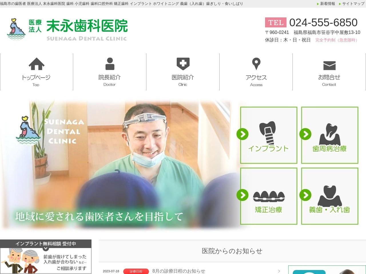 医療法人  末永歯科医院 (福島県福島市)