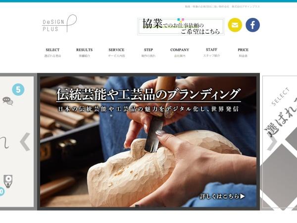 Screenshot of www.design-plus.org