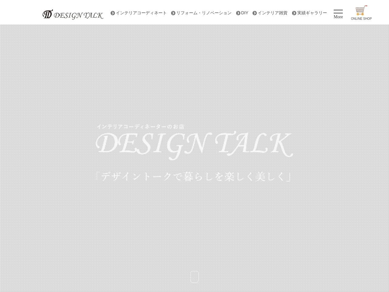 デザイントーク有限会社