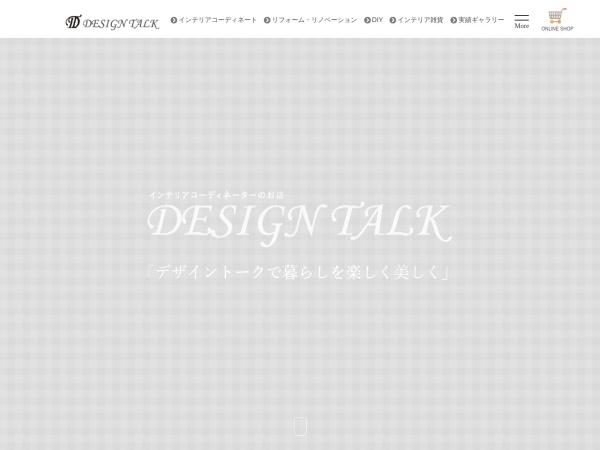 Screenshot of www.design-talk.com