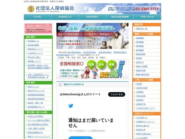 Screenshot of www.detective.or.jp