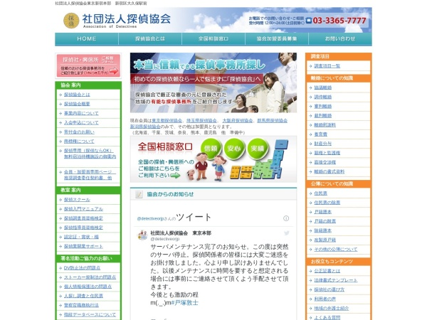 Screenshot of www.detective.or.jp