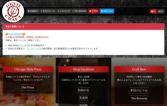 http://www.devilcraft.jp/
