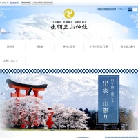 Screenshot of www.dewasanzan.jp