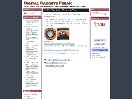 http://www.dgfreak.com/blog/2013/11/20131111kumamon-tire.html