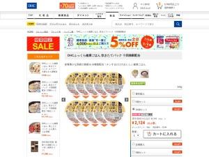 http://www.dhc.co.jp/goods/goodsdetail.jsp?gCode=32344
