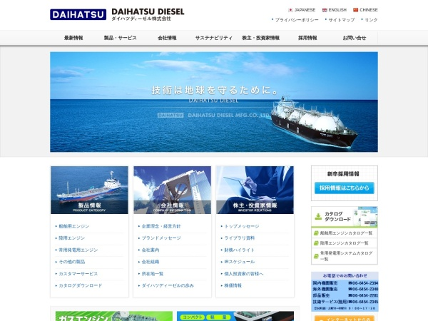 Screenshot of www.dhtd.co.jp