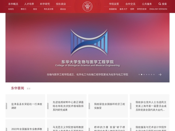 Screenshot of www.dhu.edu.cn