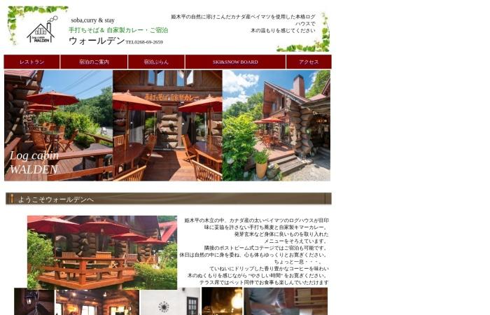 Screenshot of www.dia.janis.or.jp