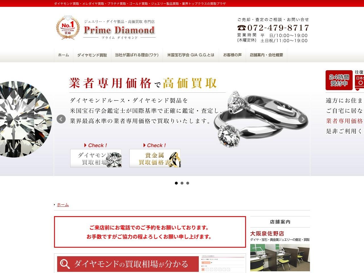 ダイヤモンド専門高額買取店/ワンランク上のプロの査定 ダイヤモンドチェインジ【大阪岸和田】