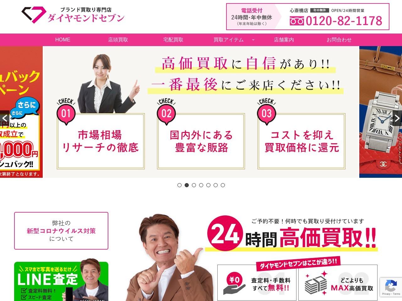 大阪・心斎橋でのブランド品の買取・質屋なら 【ダイヤモンドセブン】新宿・歌舞伎町がオープン!