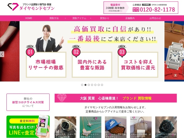Screenshot of www.diamondseven.net
