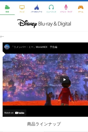 Screenshot of www.disney.co.jp