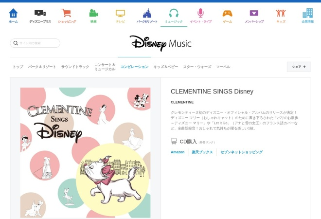 http://www.disney.co.jp/music/compilation/AVCW-63038.html