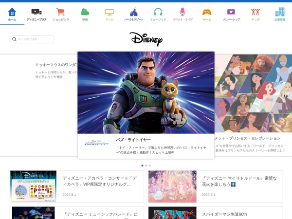 Screenshot of www.disney.co.jp