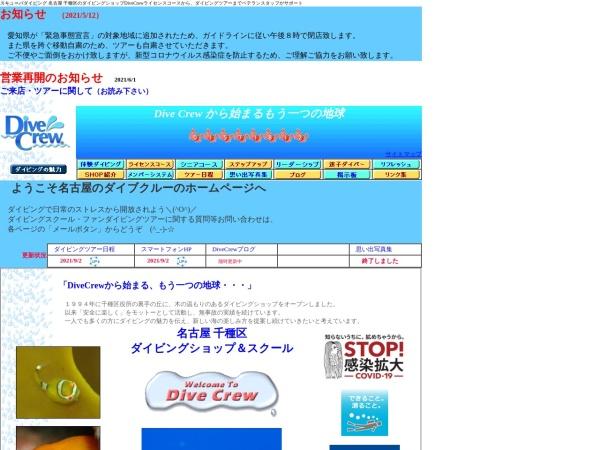 http://www.divecrew.co.jp