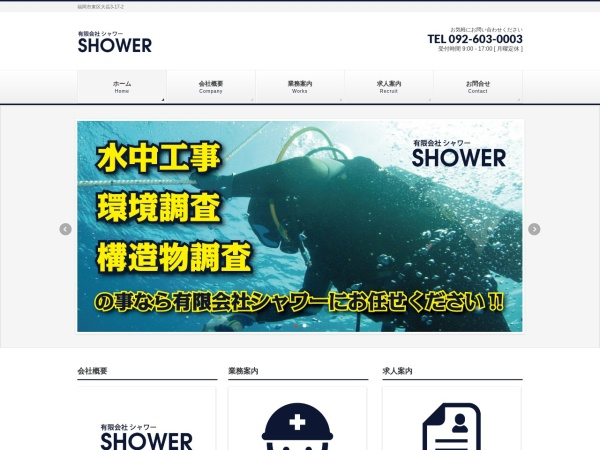 http://www.divingshower.co.jp
