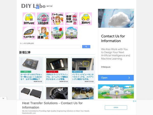 Screenshot of www.diylabo.jp