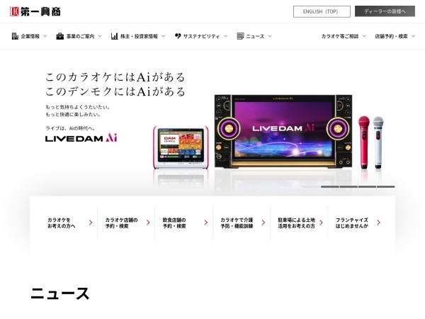 Screenshot of www.dkkaraoke.co.jp