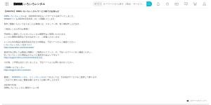 Screenshot of www.dmm.com