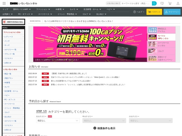 Screenshot of www.dmm.com