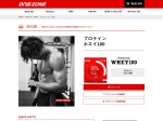 http://www.dnszone.jp/lineup/base/ProteinWhey100.php