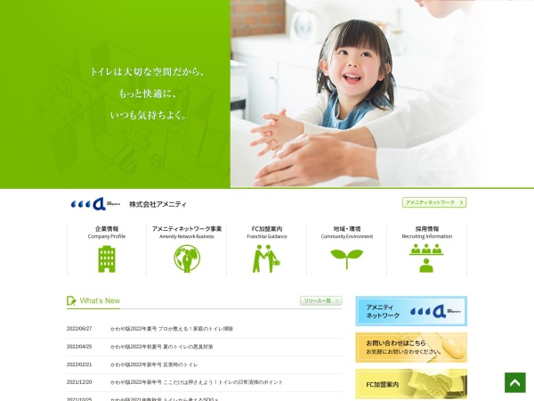 Screenshot of www.do-amenity.co.jp