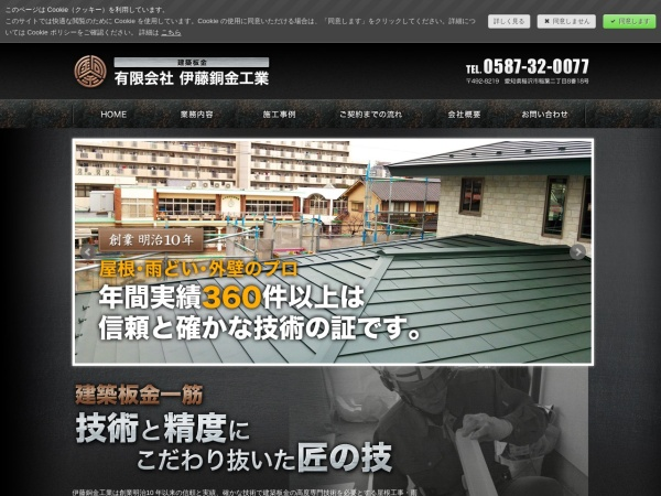 Screenshot of www.do-kin.co.jp