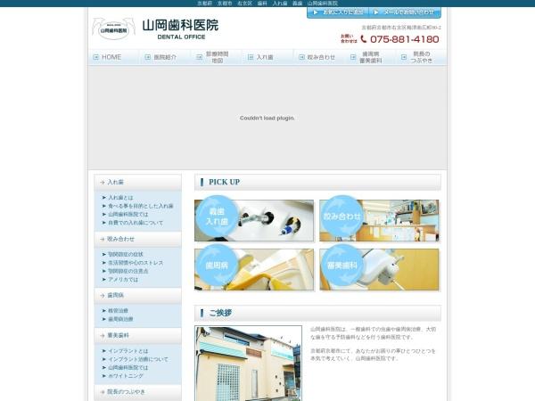 Screenshot of www.do-yamaoka.com