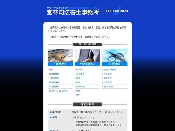 Screenshot of www.dobayashi-shihou.jp