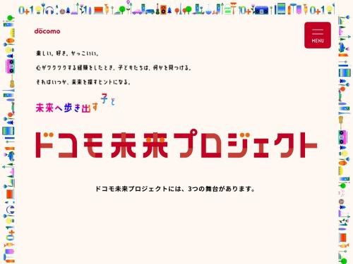 Screenshot of www.docomo-mirai.com