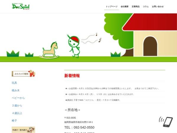 Screenshot of www.docspiel.com