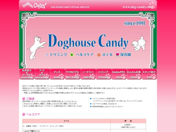 Screenshot of www.dog-candy.com