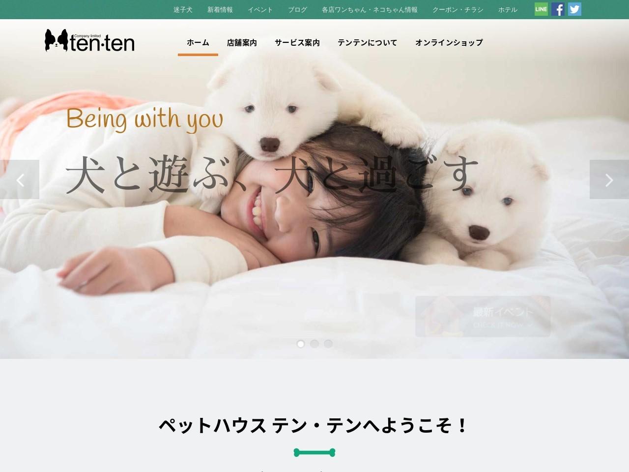 株式会社ペットハウステン・テン