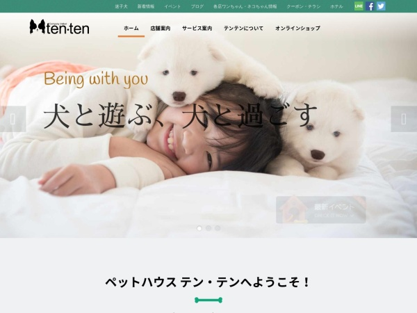 http://www.dog-tenten.co.jp