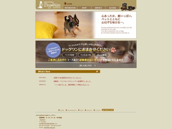 Screenshot of www.dog-wan.com