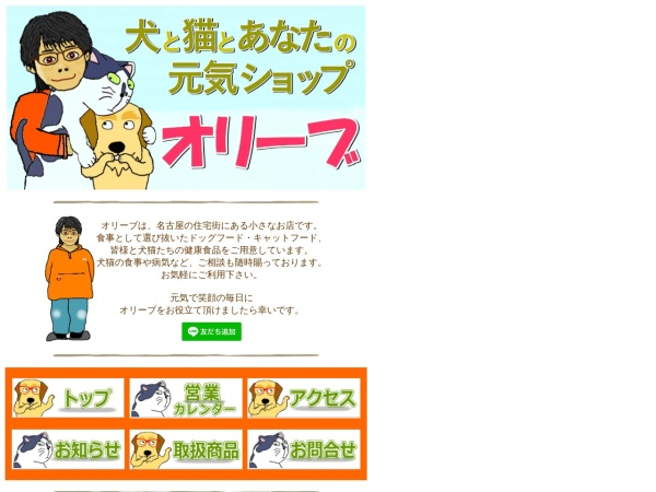 Screenshot of www.dogsalon-olive.com