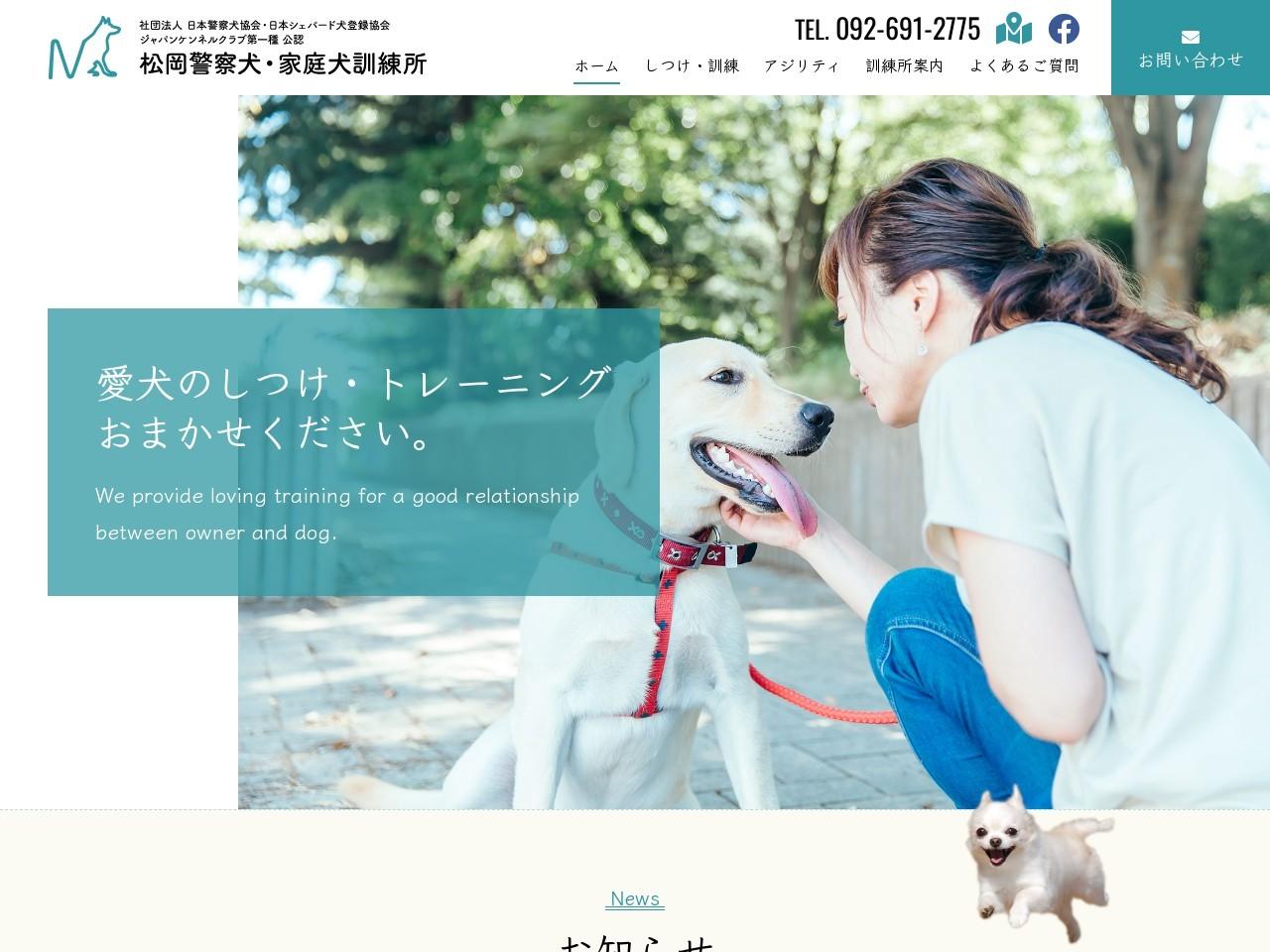 松岡警察犬家庭犬訓練学校
