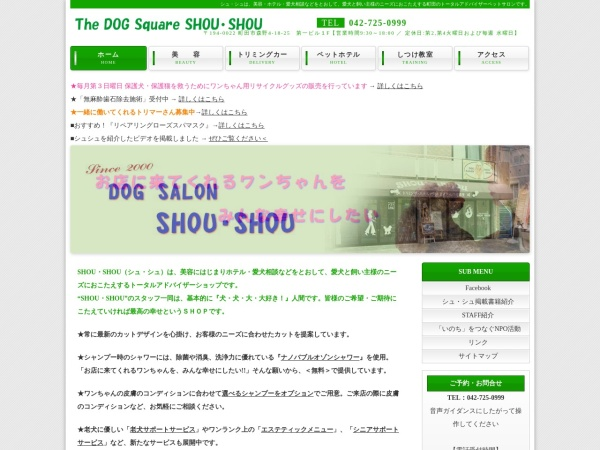 Screenshot of www.dogshoushou.com