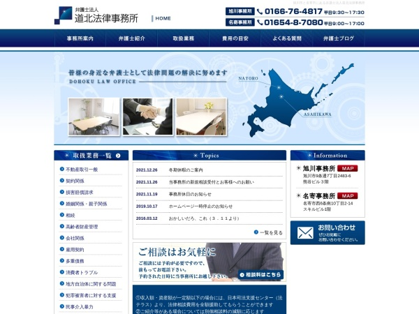 Screenshot of www.dohoku-law.com