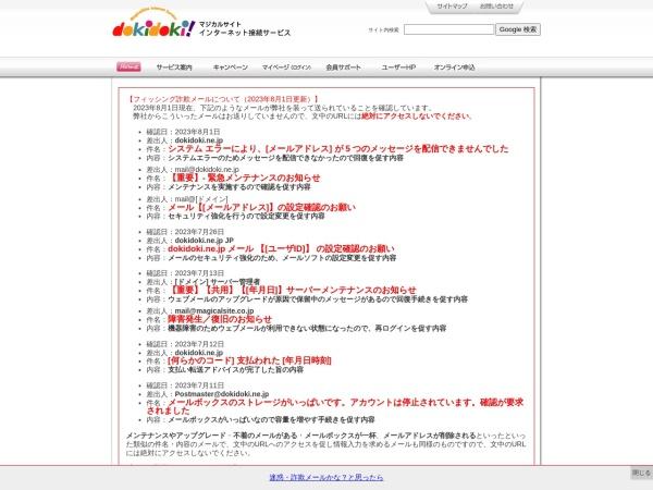 Screenshot of www.dokidoki.ne.jp