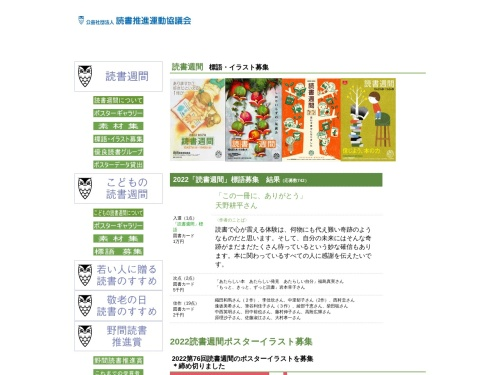 Screenshot of www.dokusyo.or.jp