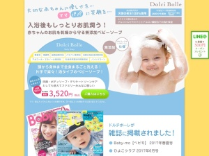 Dolci Bolle ベビーソープ
