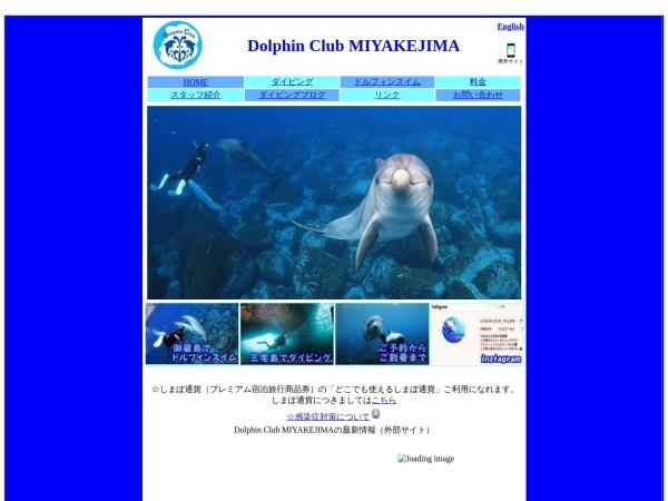 Screenshot of www.dolphin-club-miyakejima.com