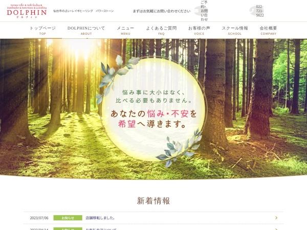 Screenshot of www.dolphin-uranai.com