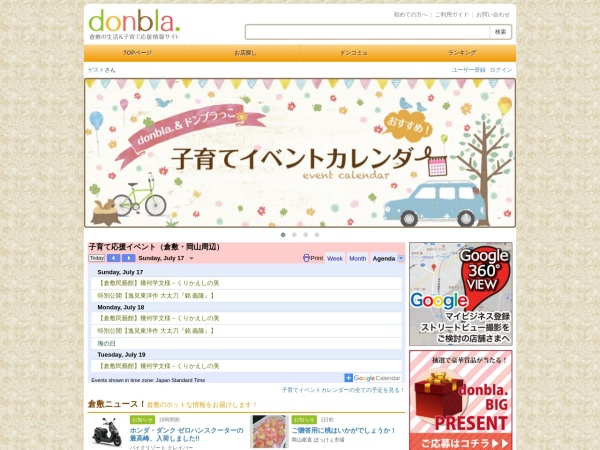 Screenshot of www.donbla.co.jp
